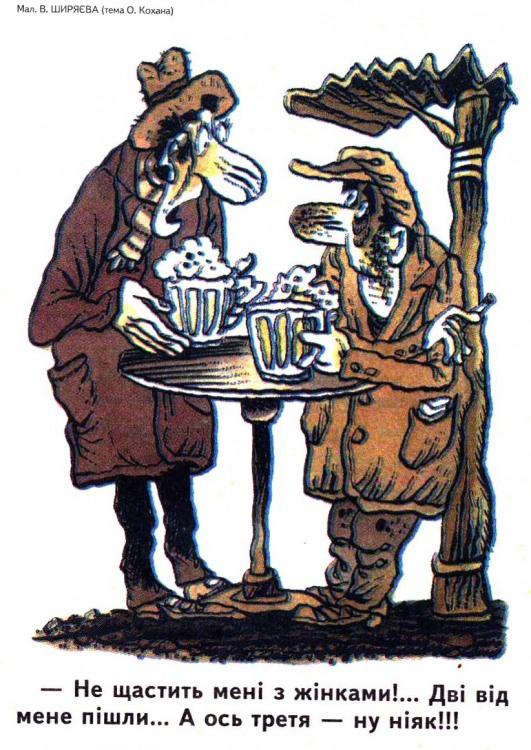 Малюнок  про жінок, розлуку журнал перець
