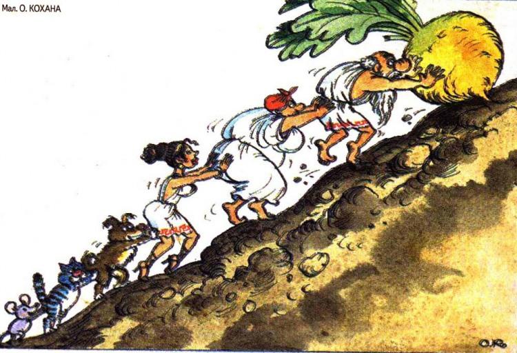 Малюнок  про ріпку, сізіфа журнал перець