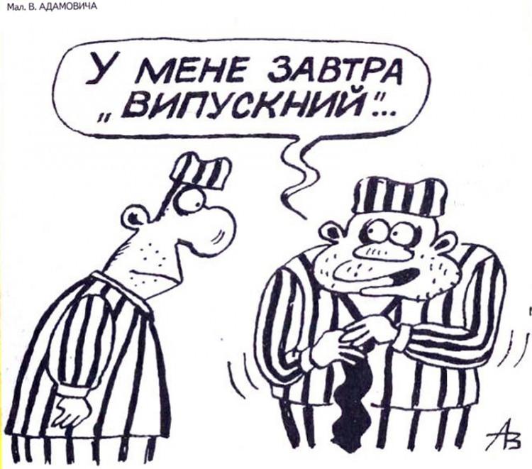 Малюнок  про краватку, в'язницю, гра слів журнал перець