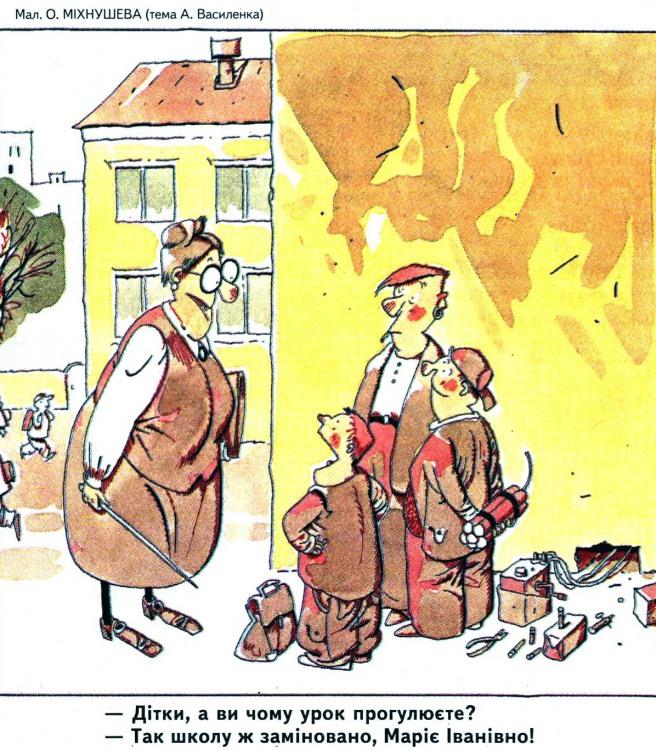 Малюнок  про школярів, школу журнал перець