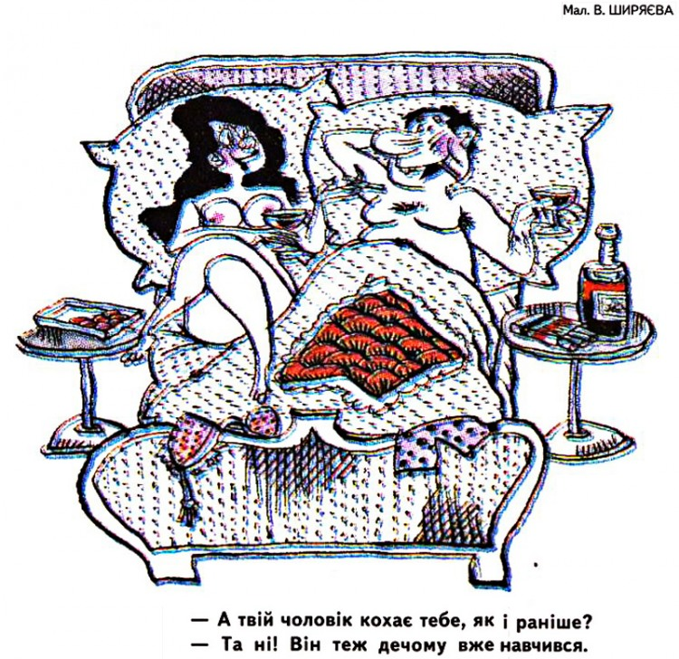 Малюнок  про коханців, кохання, вульгарний журнал перець