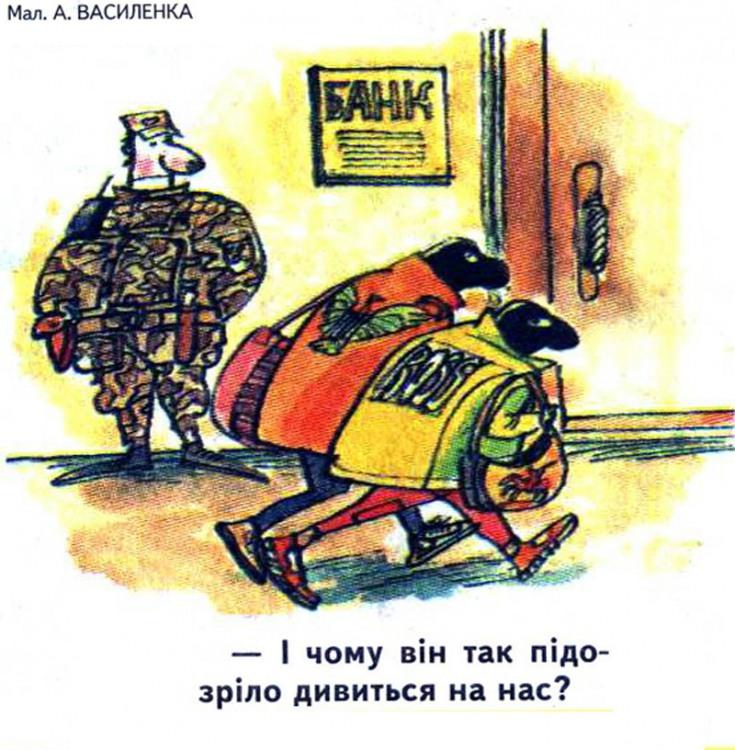 Малюнок  про охоронця, пограбування, банк, підозру журнал перець