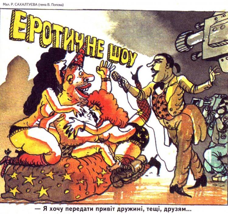 Малюнок  про еротику, вульгарний журнал перець
