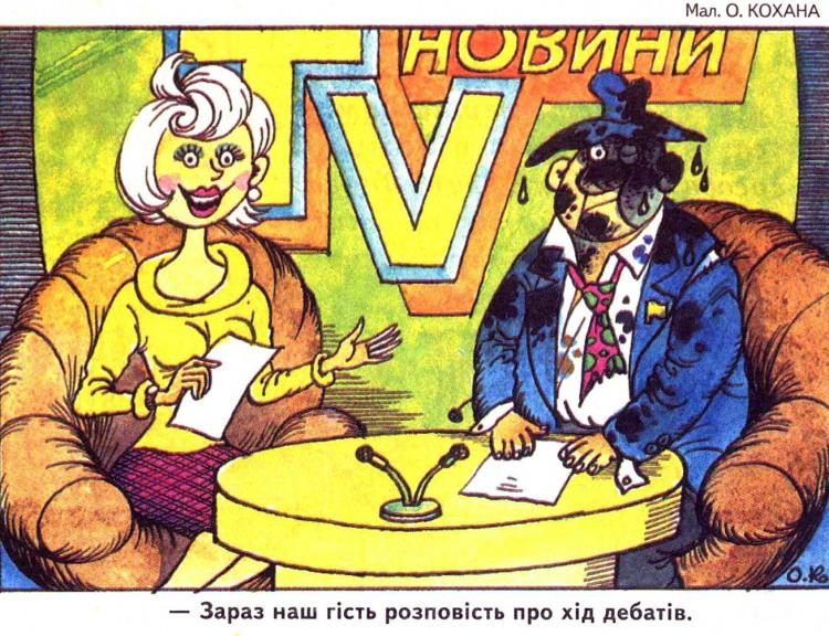 Малюнок  про вибори, новини журнал перець