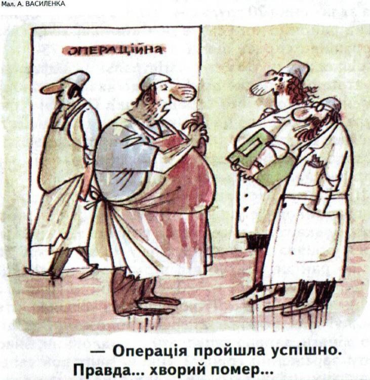 Малюнок  про лікарню, лікарів, чорний журнал перець
