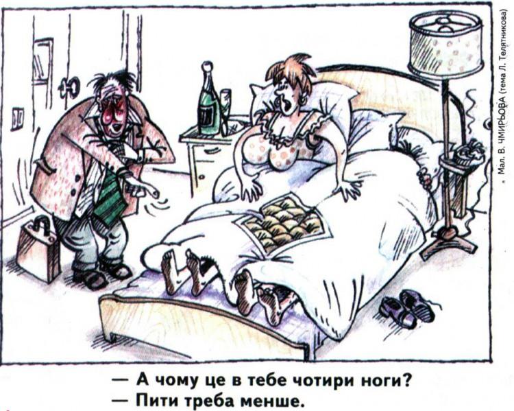 Малюнок  про чоловіка, дружину, коханців, подружню невірність, ноги журнал перець