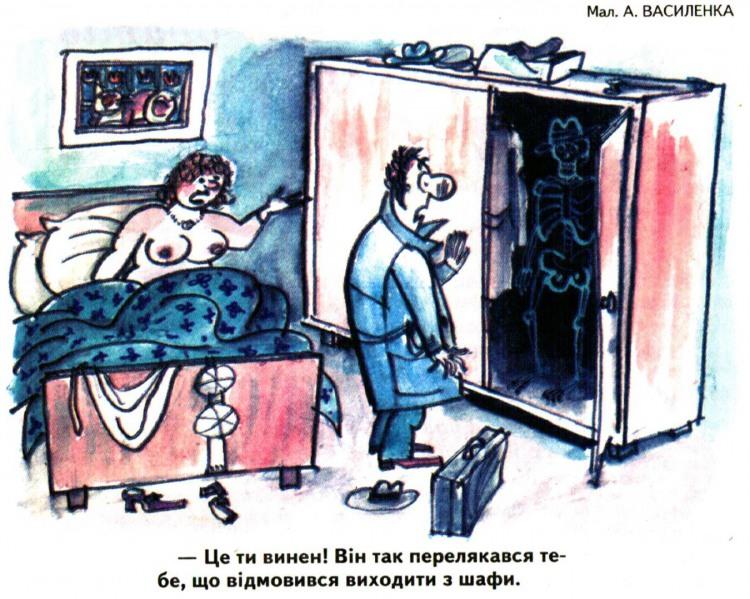 Малюнок  про чоловіка, дружину, коханців, скелет, чорний, вульгарний журнал перець