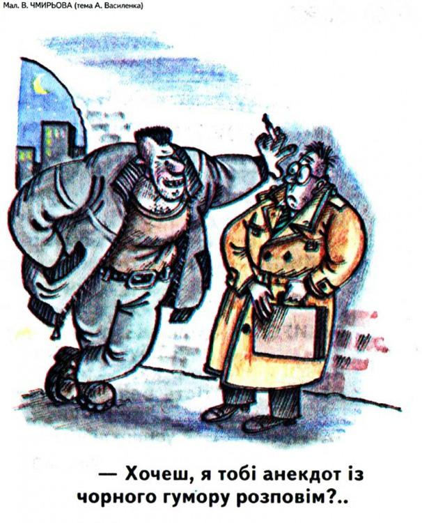 Малюнок  про гопників, анекдоти, чорний журнал перець