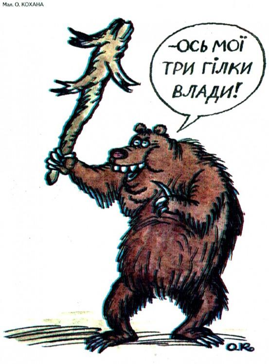 Малюнок  про ведмедів, владу журнал перець