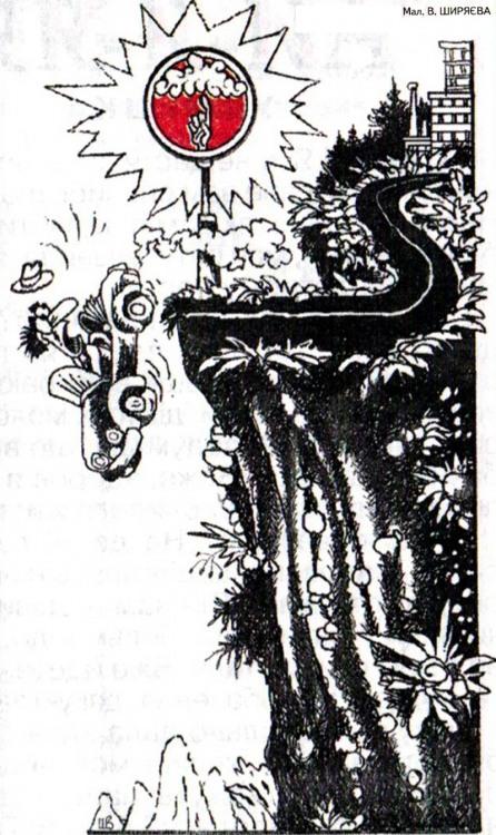 Малюнок  про дтп, дорожні знаки, чорний журнал перець