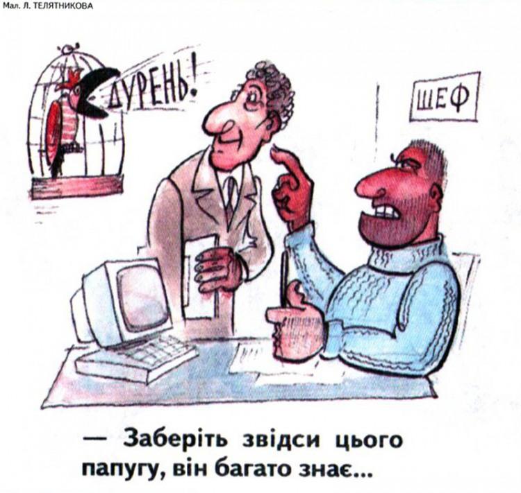 Малюнок  про начальника, папуг журнал перець
