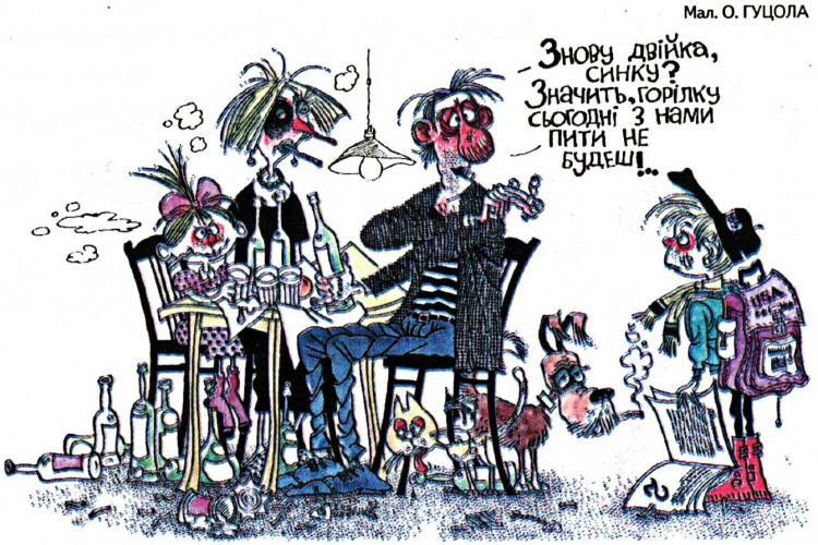 Малюнок  про п'яниць, двієчників журнал перець