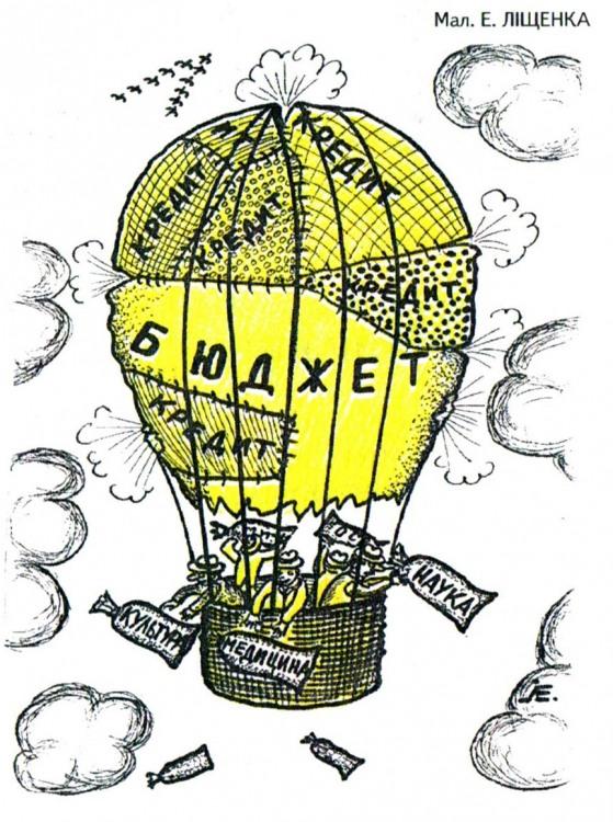 Малюнок  про бюджет журнал перець