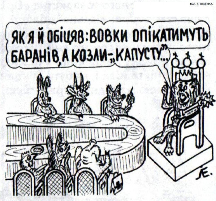 Малюнок  про лева, звірів журнал перець