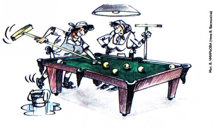 Малюнок  про більярд, прибиральниць журнал перець