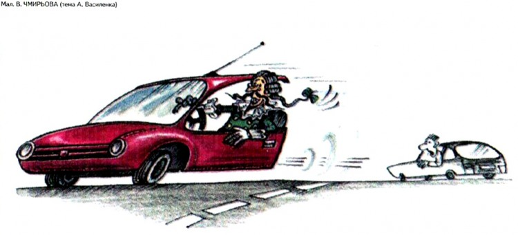 Малюнок  про мюнхаузена, автомобілі журнал перець