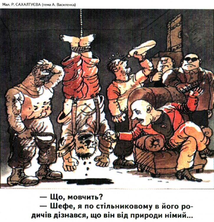 Малюнок  про бандитів, тортури, жорстокий, чорний журнал перець