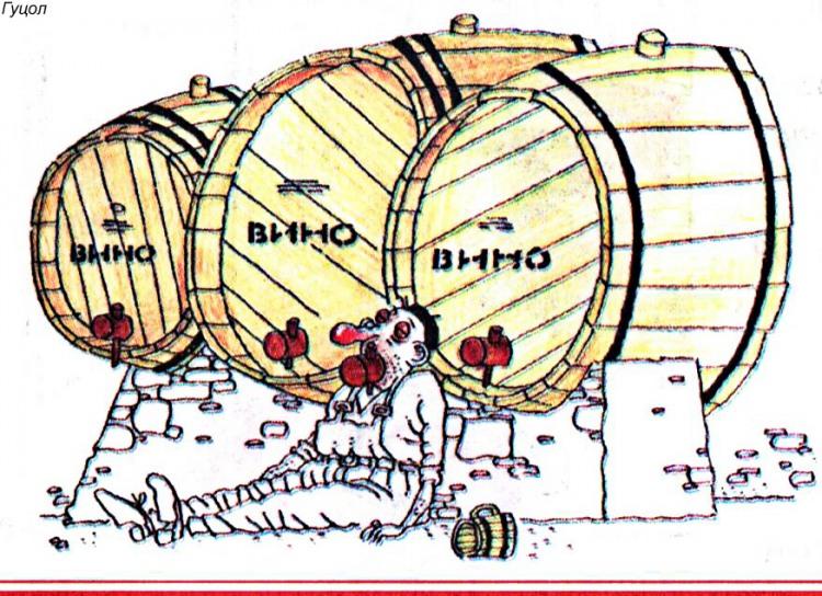 Малюнок  про вино, корок, п'яниць, діжку журнал перець