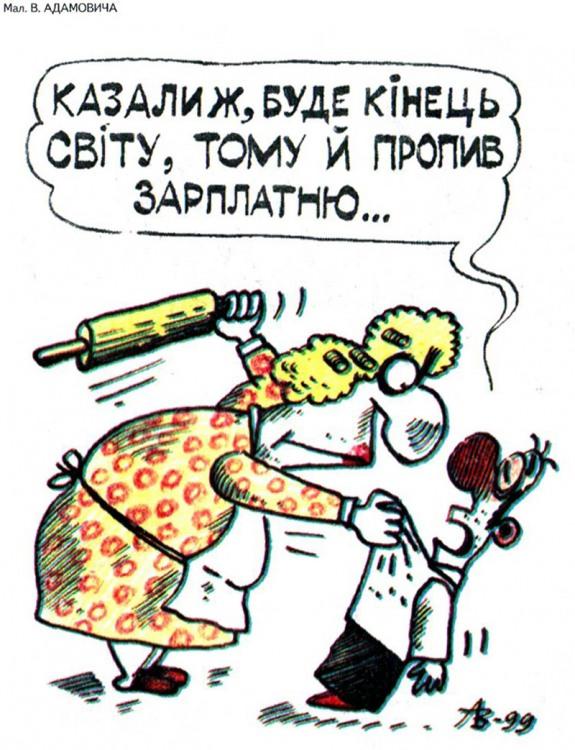 Малюнок  про чоловіка, дружину, качалку, п'яних, зарплату журнал перець