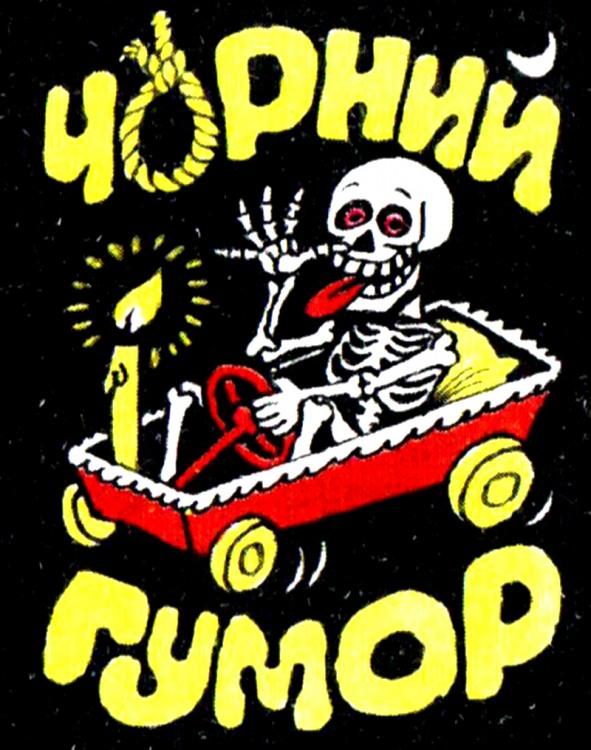 Малюнок  про гумор, скелет, чорний журнал перець