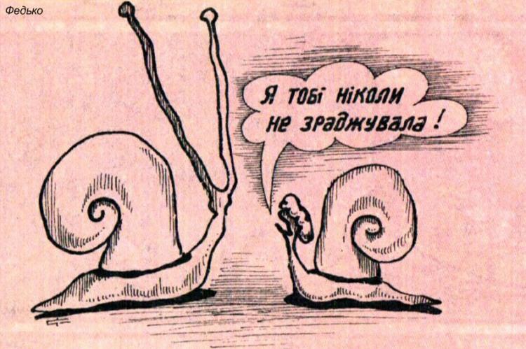 Малюнок  про равлика, роги о вірність журнал перець