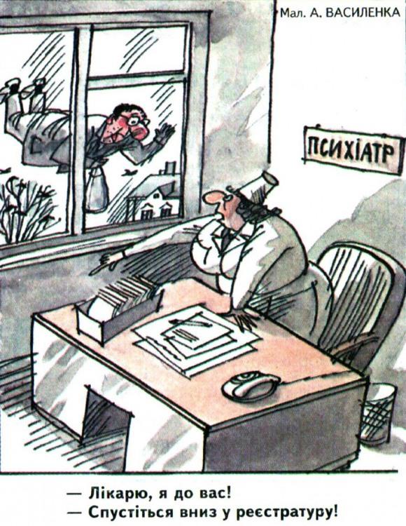 Малюнок  про психіатрів, падіння, чорний журнал перець