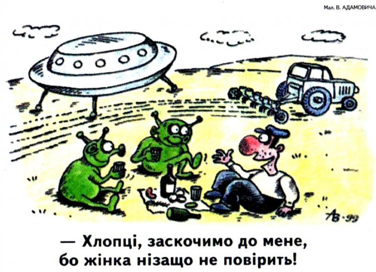 Малюнок  про нло, інопланетян, трактористів, алкоглоль журнал перець