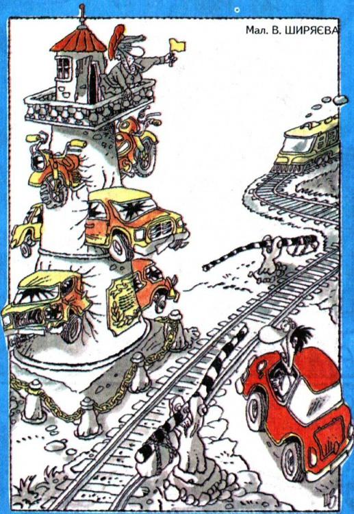 Малюнок  про потяги, автомобілі, чорний журнал перець