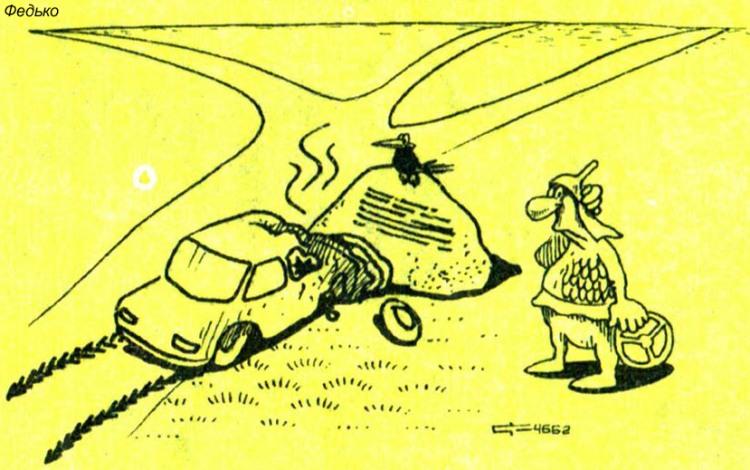 Малюнок  про камені, дтп, богатирів журнал перець