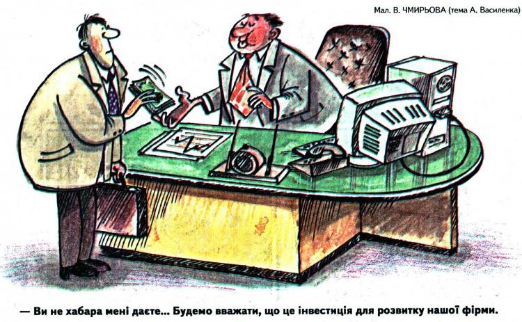 Малюнок  про хабарі, корупцію журнал перець