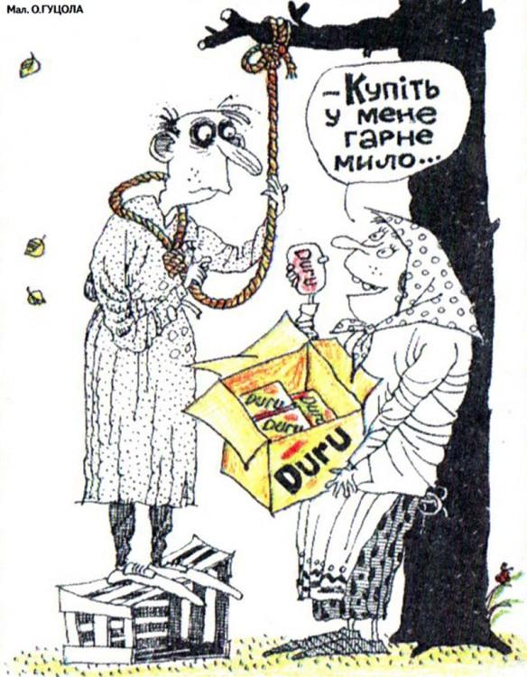 Малюнок  про самогубство, мотузки, мило, цинічний, чорний журнал перець