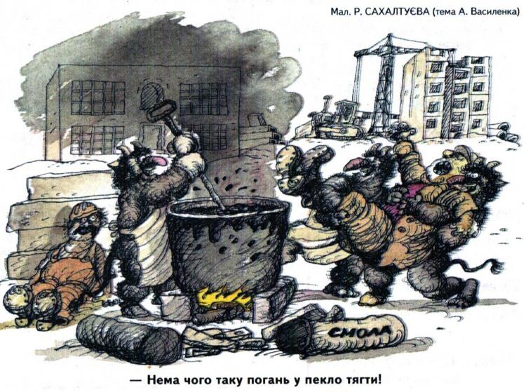 Малюнок  про чорта, чорний, жорстокий журнал перець
