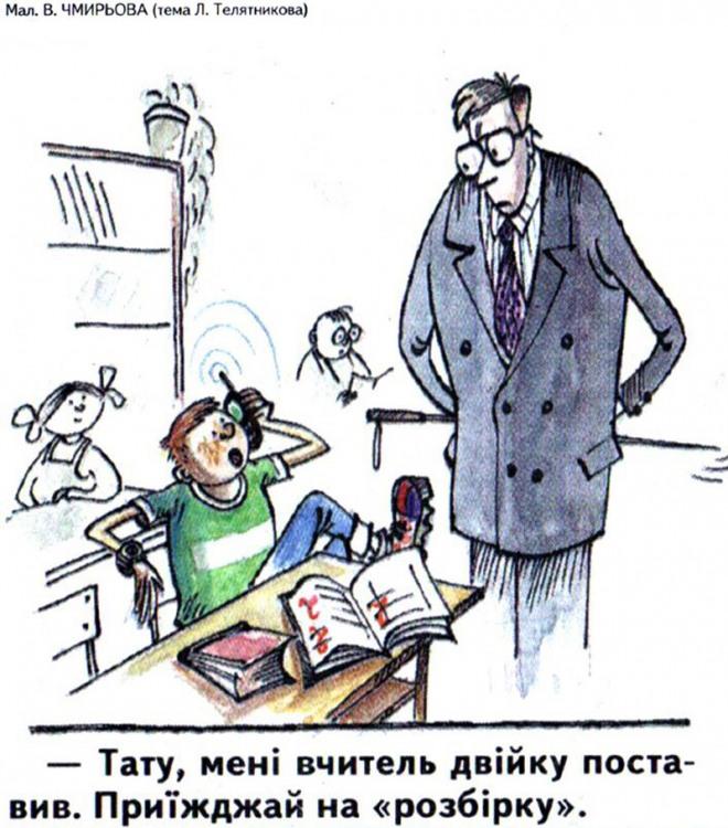Малюнок  про школярів, вчителів, школу, двієчників журнал перець