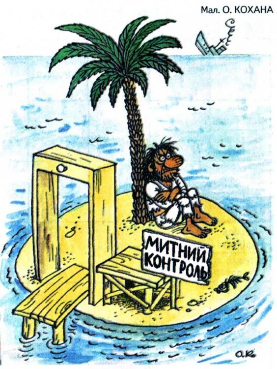 Малюнок  про безлюдний острів, митницю, корабельну аварію, цинічний, чорний журнал перець