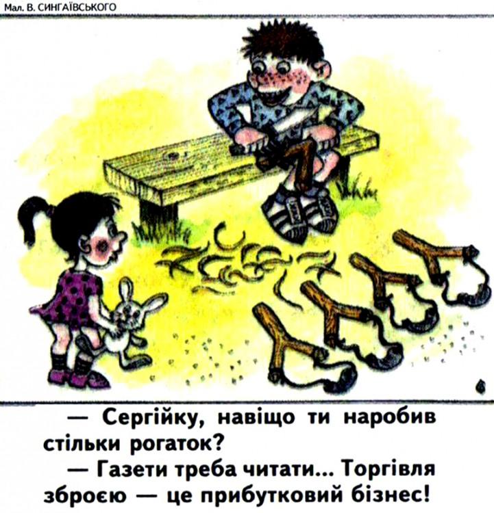 Малюнок  про дітей, рогатки журнал перець