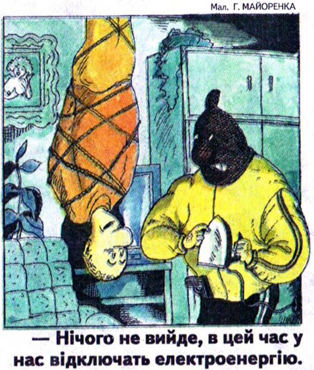 Малюнок  про бандитів, тортури, електрику журнал перець