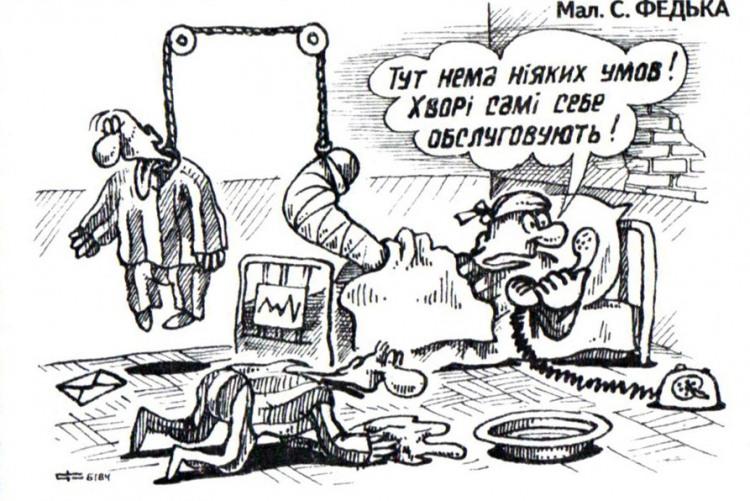 Малюнок  про лікарню, хворих, самогубство, чорний журнал перець