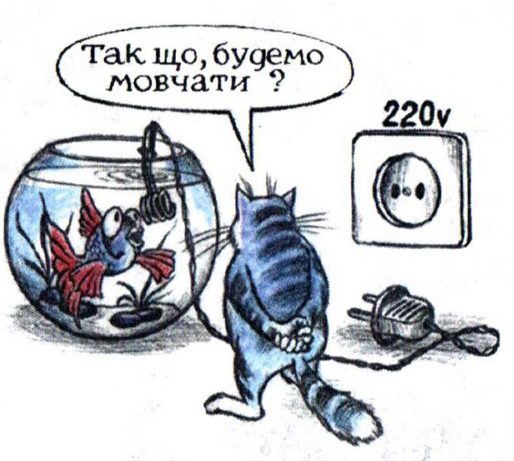 Малюнок  про рибу, котів, мовчання, жорстокий журнал перець