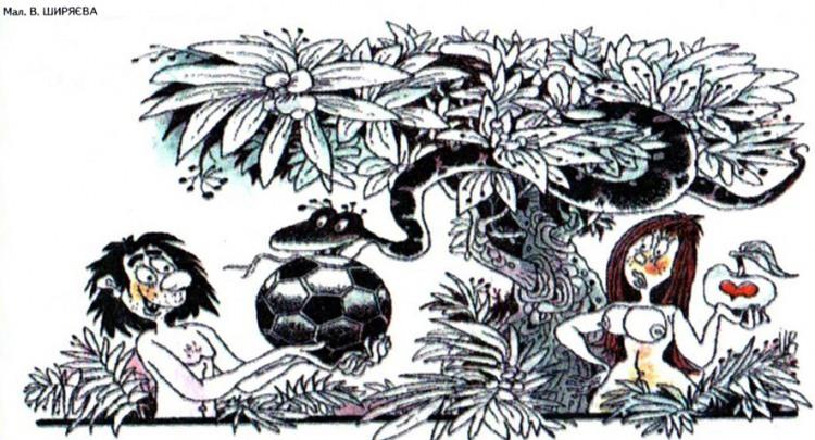 Малюнок  про адама, єву, м'яч, спокушання, вульгарний журнал перець