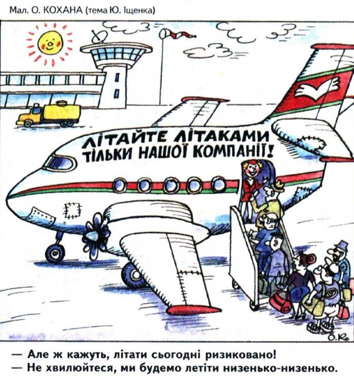 Малюнок  про літаки, чорний журнал перець