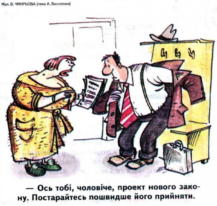 Малюнок  про чоловіка, дружину, закон журнал перець