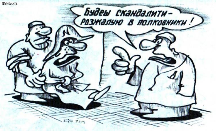 Малюнок  про божевільних, санітарів, наполеона бонапарта журнал перець