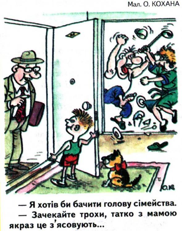 Малюнок  про дітей, батьків, сварки журнал перець