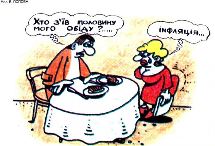 Малюнок  про обід, інфляцію журнал перець