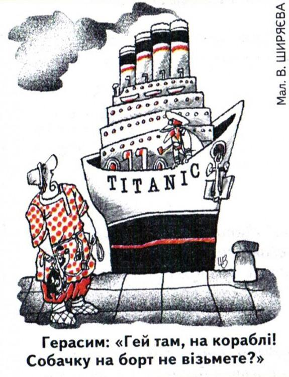 Малюнок  про герасима, титанік, цинічний журнал перець