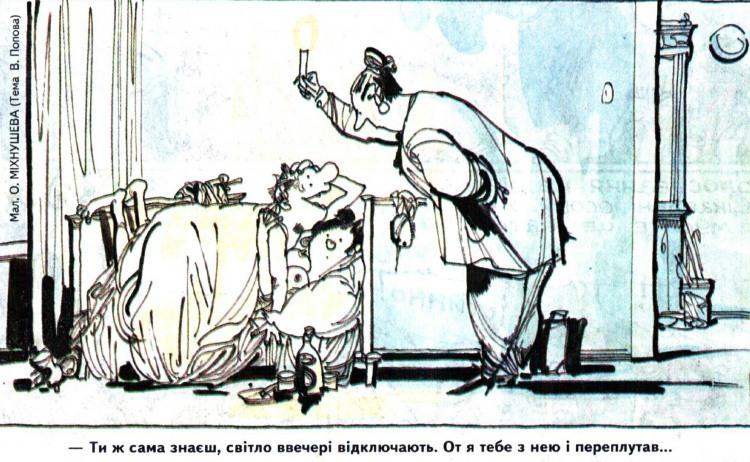 Малюнок  про чоловіка, дружину, коханок, подружню невірність, вульгарний журнал перець