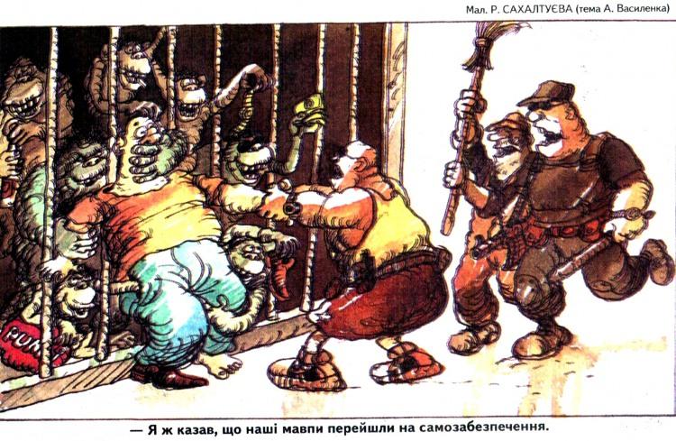 Малюнок  про зоопарк, мавп, пограбування, чорний журнал перець