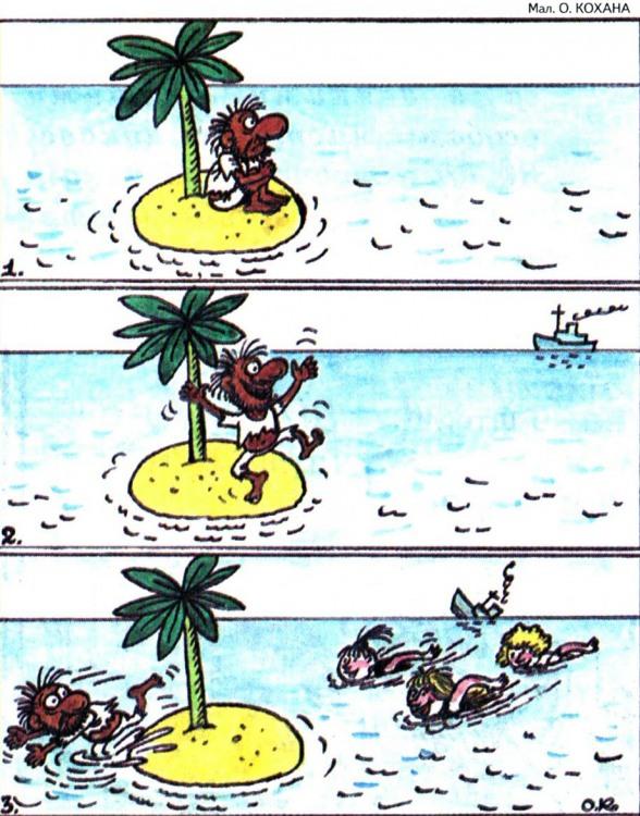 Малюнок  про корабельну аварію, безлюдний острів, чоловіків, жінок, втечу журнал перець