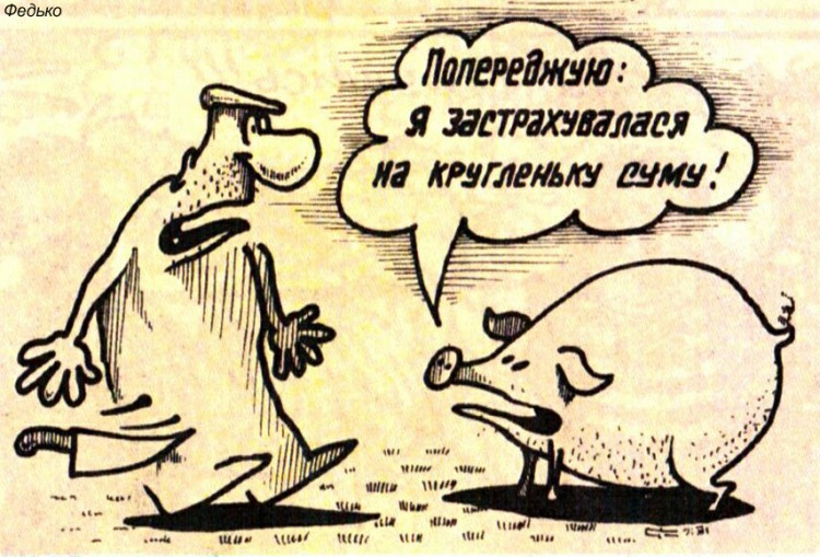 Малюнок  про свиней, страхування, чорний журнал перець