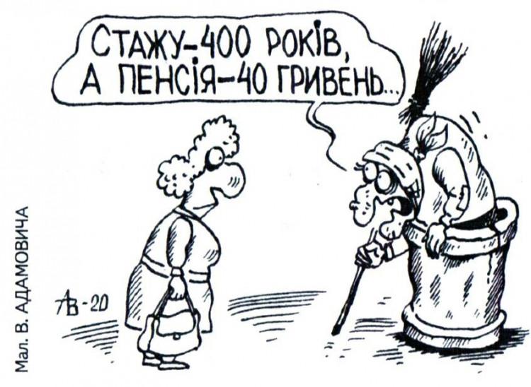 Малюнок  про бабу-ягу, пенсію журнал перець